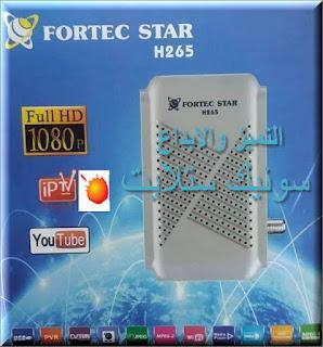احدث ملف قنوات FORTEC STAR H265