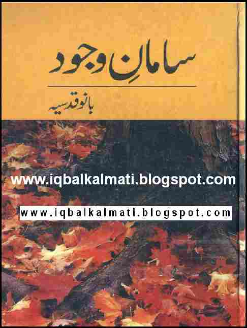 Samaan e wajood by bano qudsia urdu afsanay free ebooks for Bano qudsia children