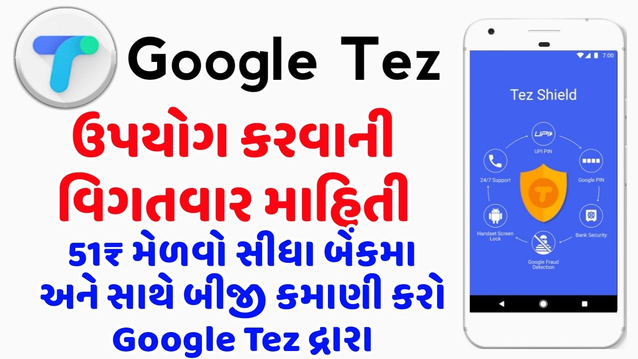Google Tez Gujarati