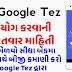 Google Tez - UPI Based Payment App | Google Tez વિષે ગુજરાતીમાં સંપૂર્ણ માહિતી