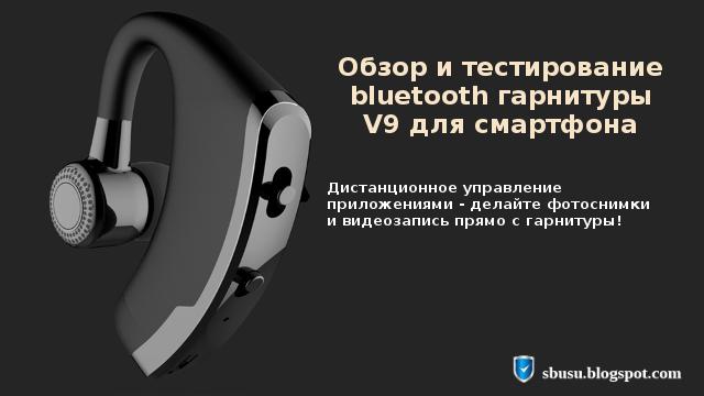 Обзор и тестирование bluetooth гарнитуры V9 для смартфона