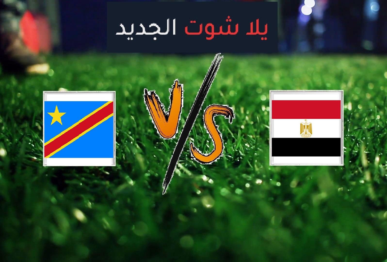 نتيجة مباراة مصر والكونغو اليوم الاربعاء بتاريخ 26-06-2019 كأس الأمم الأفريقية