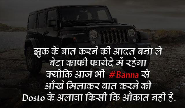 banna attitude status in hindi