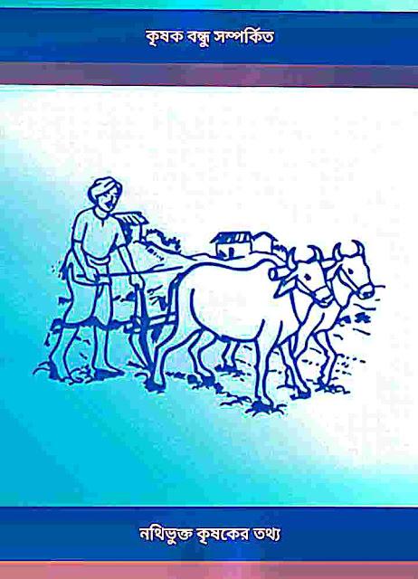 krishak bandhu status check online