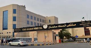 وظائف مستشفى الملك سلمان بالرياض 2020-2021