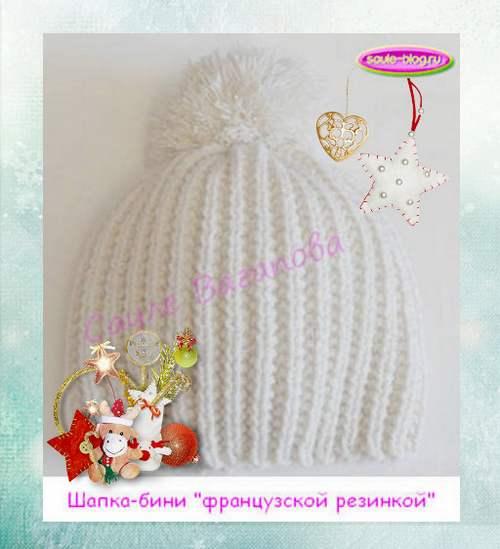 Вяжем шапки-бини красивой резинкой