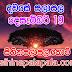 Lagna Palapala Ada Dawase    ලග්න පලාපල   Sathiye Lagna Palapala 2020   2020-12-19
