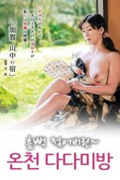Hot Spring Tatami Room Soaked Up (2020)