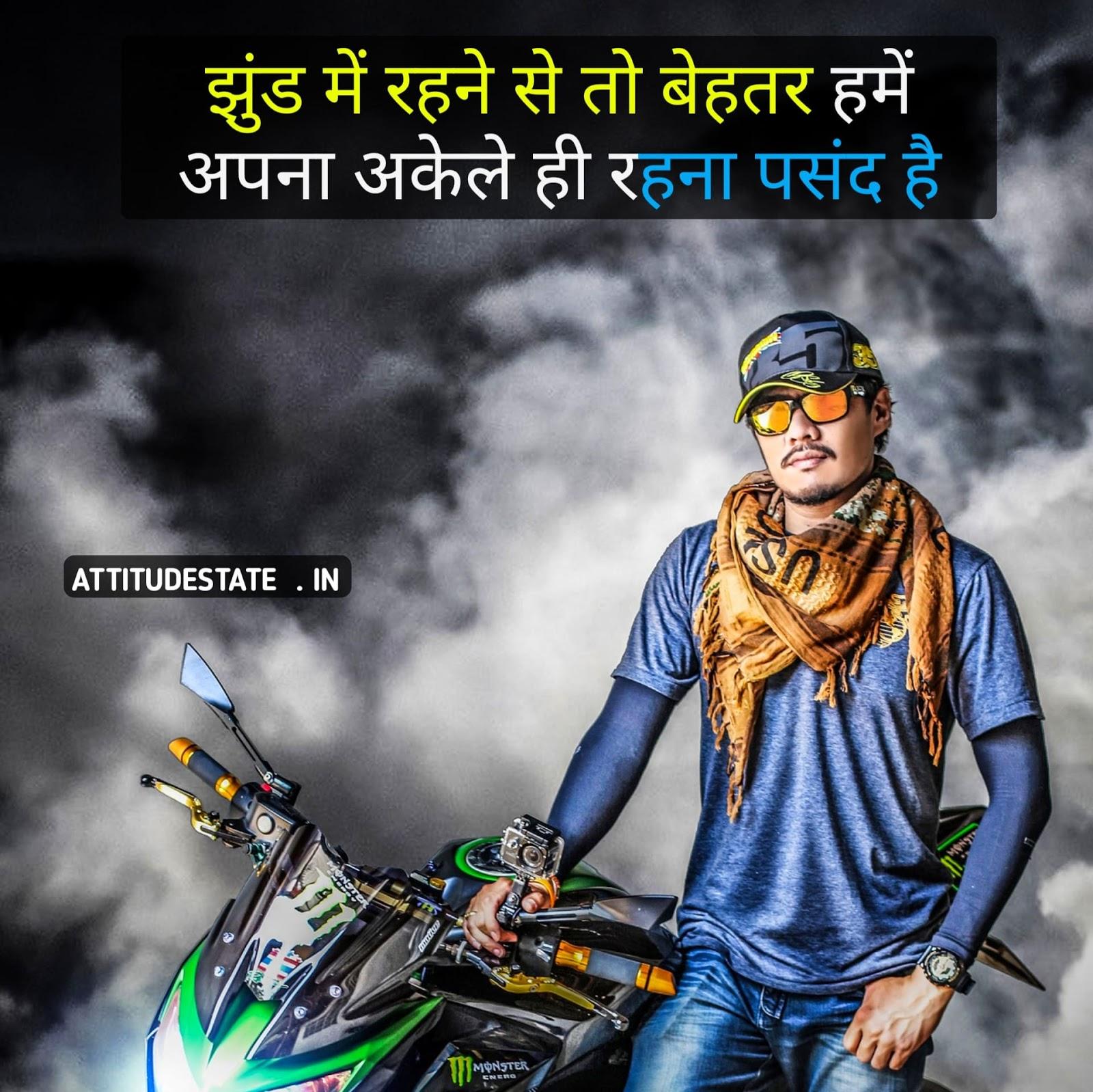 Fb hindi attitude in status 250+🔥 रॉयल