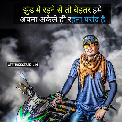 alone attitude status in hindi for fb