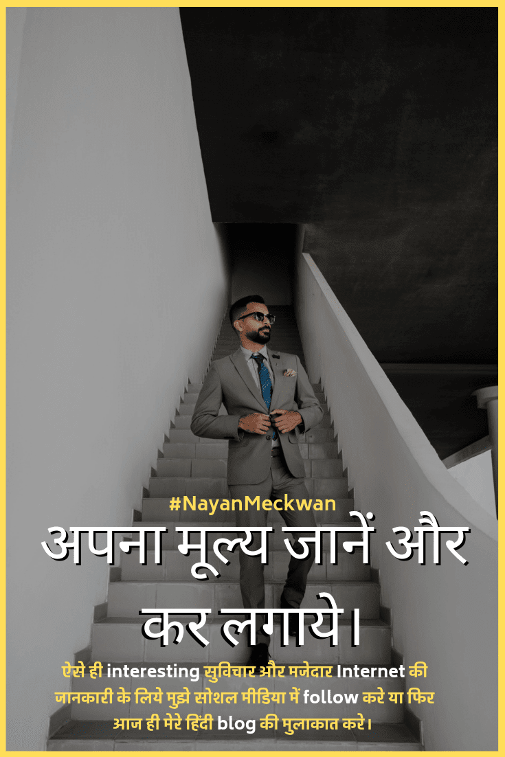 Best motivational, Attitude and self respect Business Suvichar, Quotes images in Hindi हिंदी  सुविचार