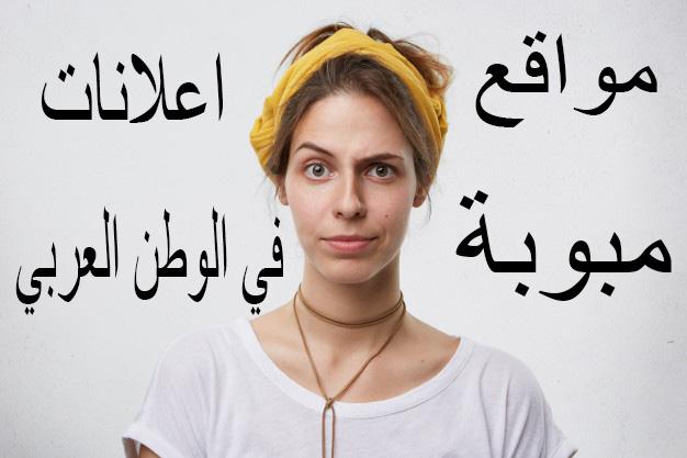مواقع اعلانات مبوبة في الوطن العربي