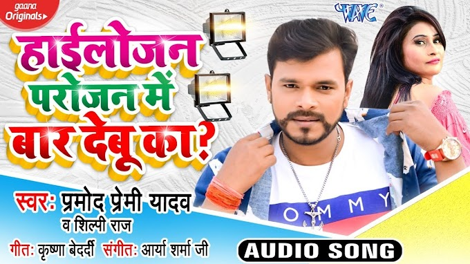 Highlojan Parojan Me Baar Debu Ka dj song/video/remix