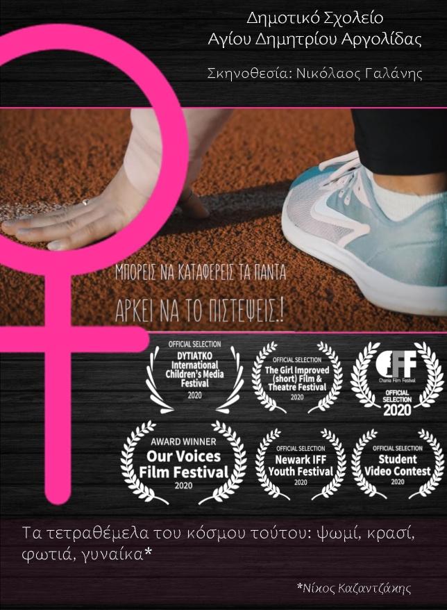 Ταινία μαθητών από τον Άγιο Δημήτριο Αργολίδας κέρδισε το Πρώτο Βραβείο σε Διεθνές Φεστιβάλ Κινηματογράφου!