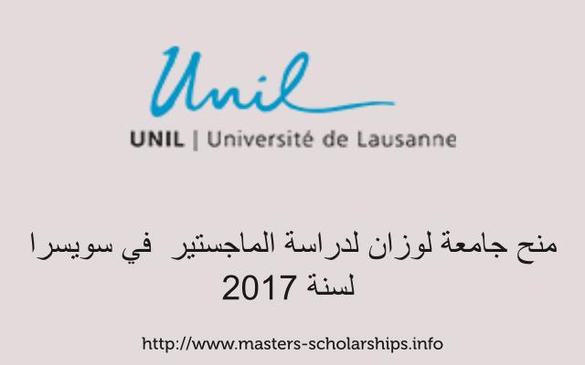 منح جامعة لوزان لدراسة الماجستير في سويسرا لسنة 2017