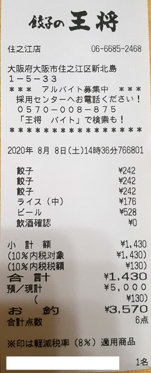 餃子の王将 住之江店 2020/8/8 飲食のレシート