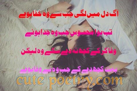 Sad Poetry  Agi Aag Dil Main Jab Wo Khafaa Howe!