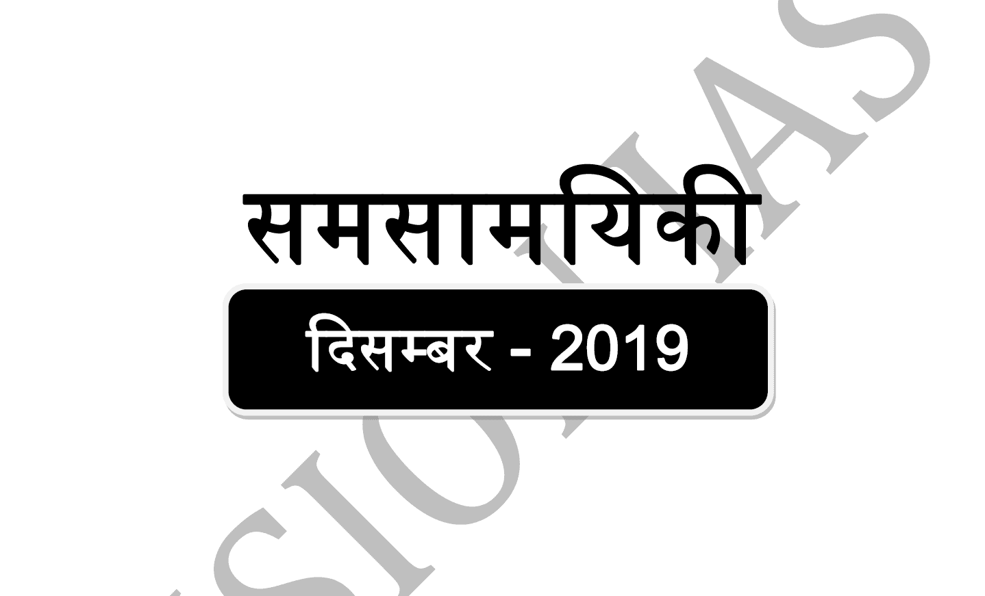 Vision IAS Current Affairs Hindi December 2019