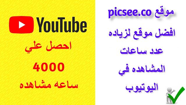 افضل موقع زياده ساعات المشاهده في اليوتيوب | موقع picsee.co