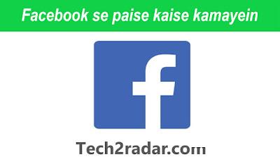 Facebook se paise kaise kamayein