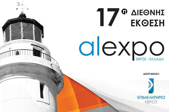 24-28 Ιουνίου η 17η Διεθνής Έκθεση Αλεξανδρούπολης Alexpo