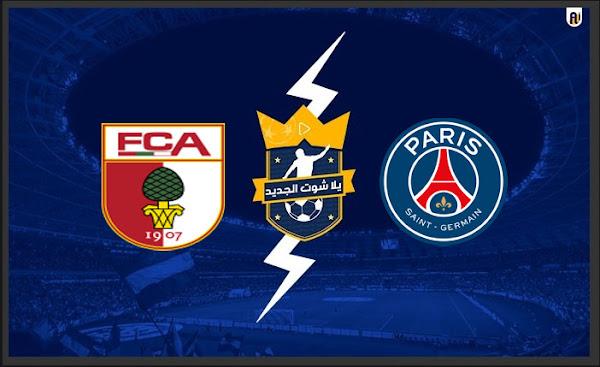 مشاهدة مباراة باريس سان جيرمان واوجسبورج