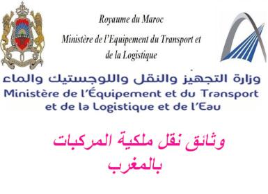 وثائق نقل ملكية المركبات بالمغرب