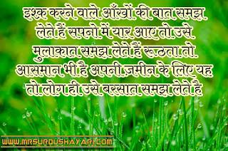 Barsat Shayari images in hindi, Beutyful Shayari barish in hindi