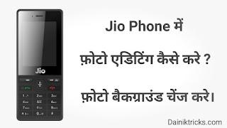 Jio Phone में Photo Edit कैसे करे Online ?