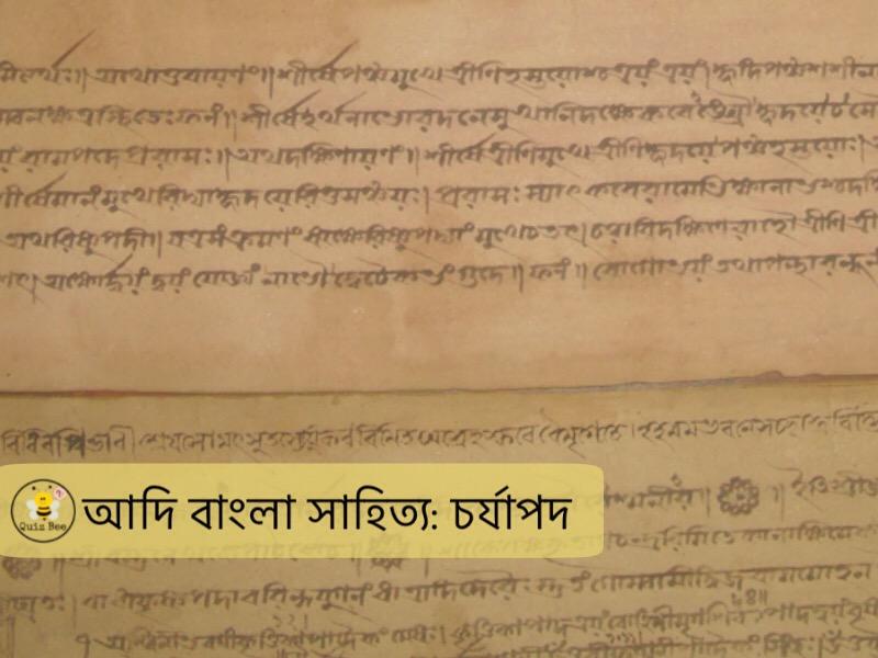 আদি বাংলা সাহিত্য: চর্যাপদ