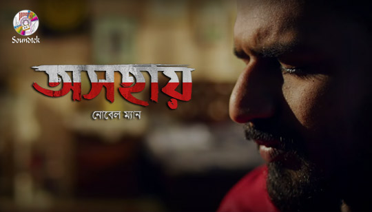 Oshohay Lyrics by Noble Man Bangla Rock Song