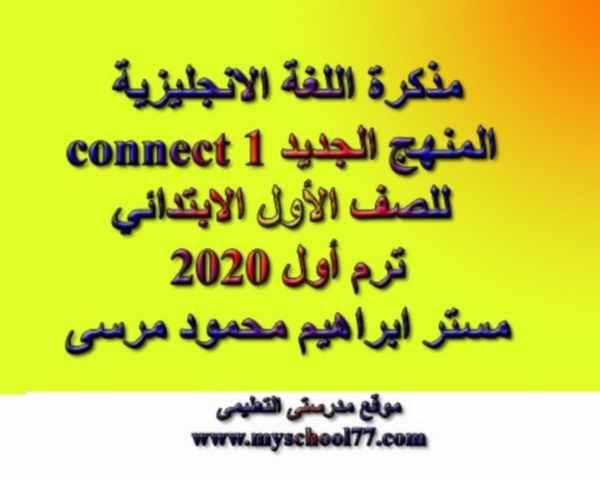 مذكرة اللغة الانجليزية المنهج الجديد connect 1 للصف الأول الابتدائي ترم أول 2020 مستر ابراهيم محمود مرسى