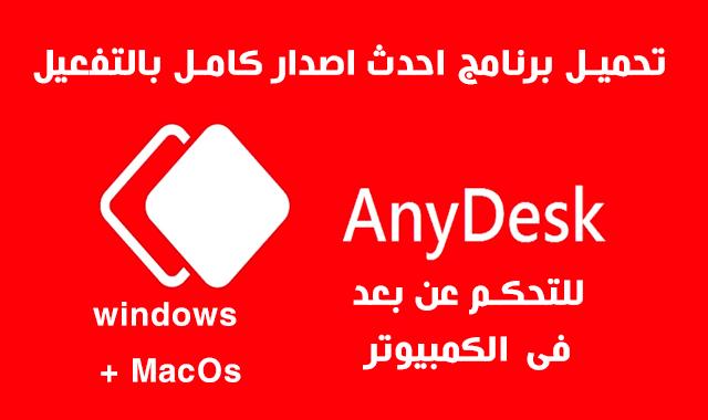 تحميل برنامج AnyDesk 6.0.5 with License Key / Windows+Mac للتحكم فى الجهاز عن بعد.