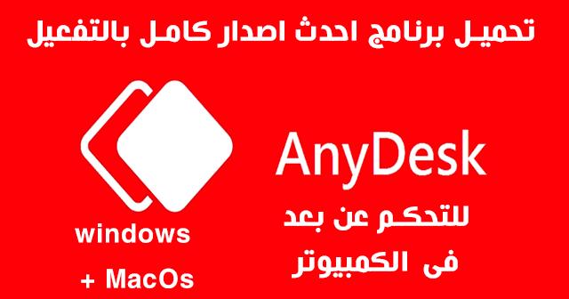تحميل برنامج AnyDesk 6.0.5 with License Key / Windows+Mac ...