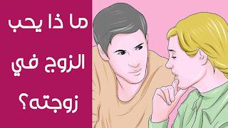 كيف يصبح الزوج يعشق زوجته