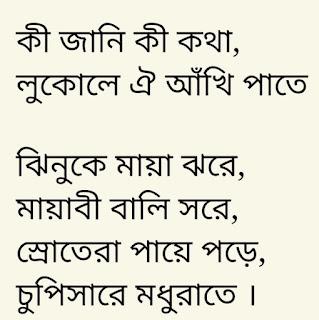 Ki Jani Ki Kotha Lyrics