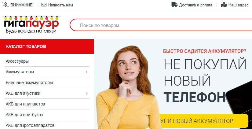 Мошенники!! ГигаПауэр.ру   gigapower.ru - отзывы о сайте