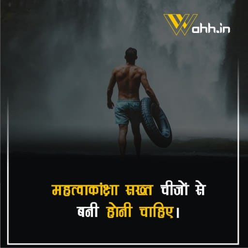 Ambition  Quotes In Hindi And English