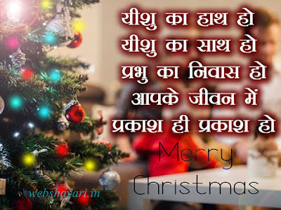 christmas shayari photo