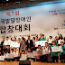 다소니 합창단, 제7회 발달장애인합창대회 대상 수상