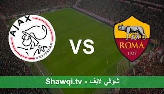مشاهدة مباراة روما وأياكس أمستردام اليوم بتاريخ 15-04-2021 في الدوري الأوروبي