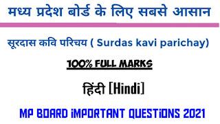 सूरदास कवि परिचय सबसे आसान भाषा में मध्य प्रदेश बोर्ड 2021,surdas ka kavi parichay hindi main