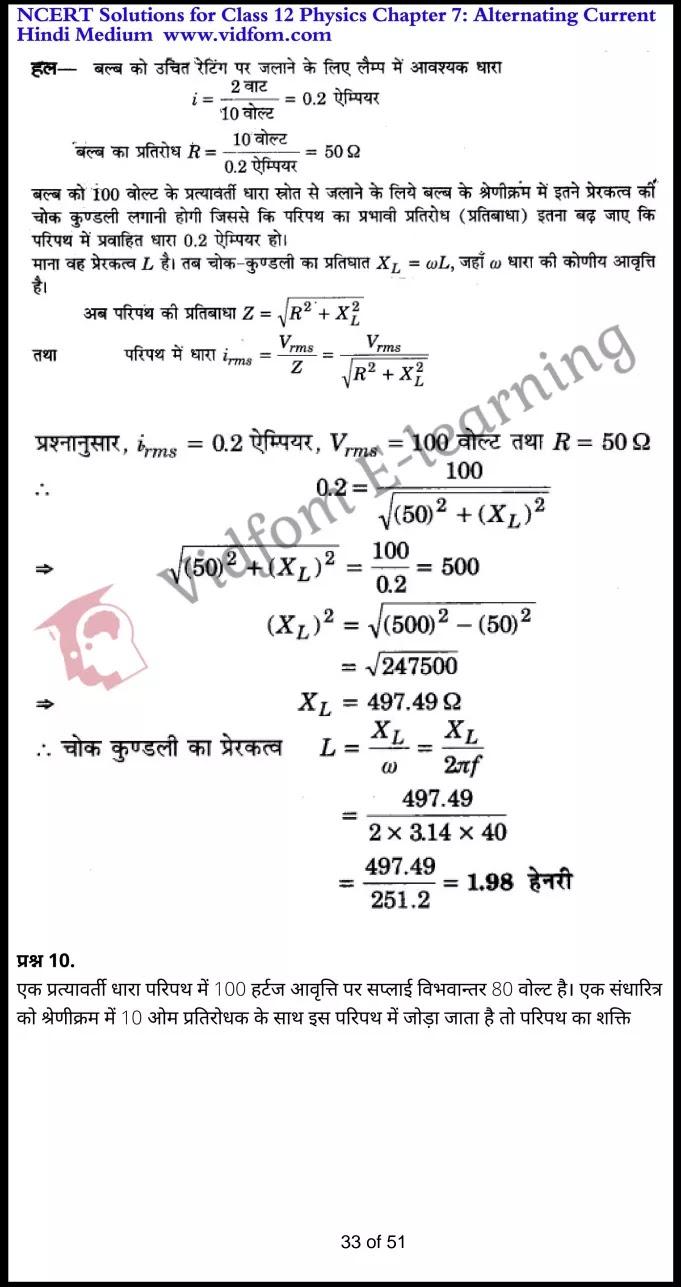 class 12 physics chapter 7 light hindi medium 33