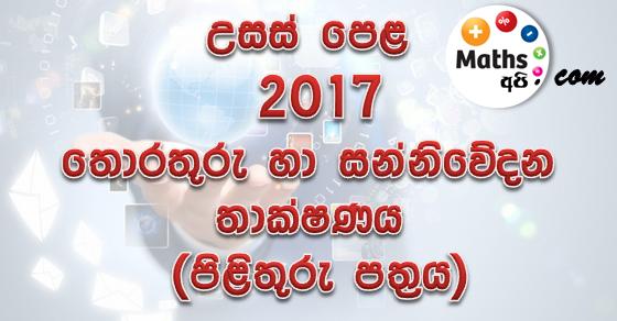 Advanced Level ICT 2017 Marking Scheme