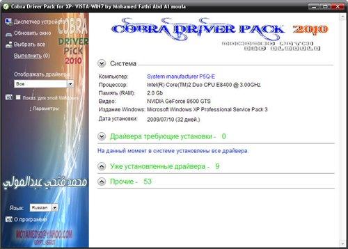 Free computer softwares & games: cobra driver pack 2010 free download.