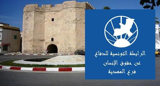 """المهدية : انتهاكات جسيمة رصدتها """" الرابطة التونسية للدفاع عن حقوق الإنسان """""""