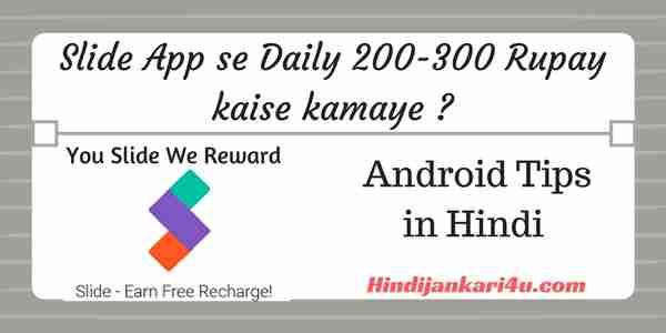 Slide App se Daily 200-300 Rupay kaise kamaye ?