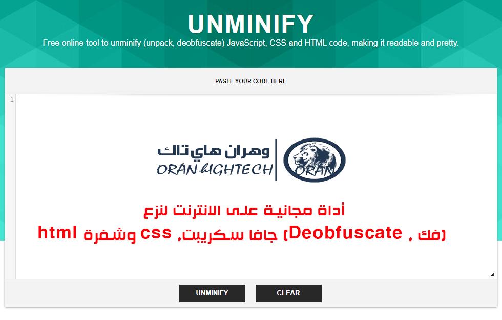 أداة مجانية على الانترنت لنزع (فك ، Deobfuscate) جافا سكريبت، css