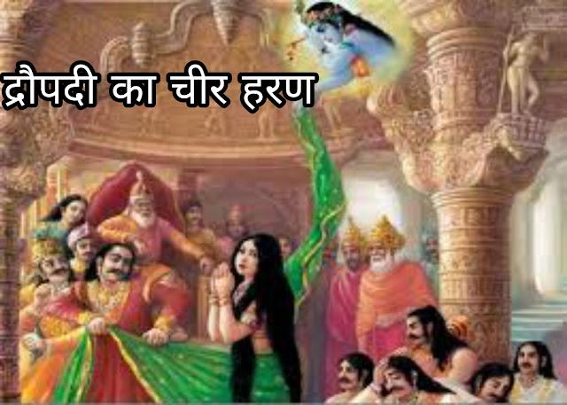 दुःशाशन द्वारा द्रौपदी को नंगा करने की कोशिश कैसे विफल रही? Dushasan dwara draupadi ko nanga karne ki koshish kaise viphal rhi?