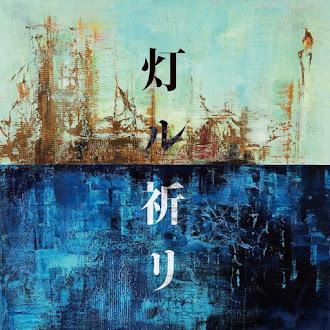 [Lirik+Terjemahan] Kobukuro - Tomoru Inori (Doa yang Menyala)